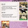 !!!Афиша Левина 8-9 мая